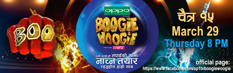 """NEPAL'S FIRST FRANCHISE DANCE REALITY SHOW """"BOOGIE WOOGIE"""" TO PREMIER ON CHAITRA 15"""